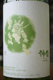 神雷 純米 千本錦 無濾過生原酒 1.8L