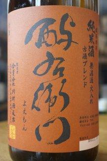 酉与右衛門(よえもん) 燗酒専用 純米酒 古酒ブレンド 1.8L