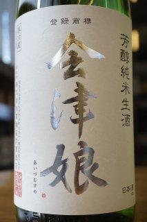 会津娘 芳醇純米 生 1.8L