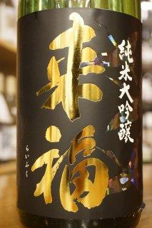 来福 純米大吟醸 愛山 1.8L