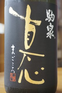 純米大吟醸 真心 1.8L