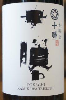 上川大雪 本醸造十勝 720ml