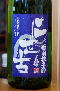 二世古 特別純米生原酒 きたしずく 1.8L