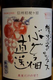 醸造家のジュース ぶどう畑直送 無添加 -1000ml