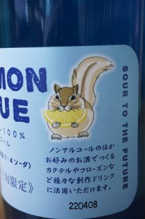 レモン ブルー 720ml