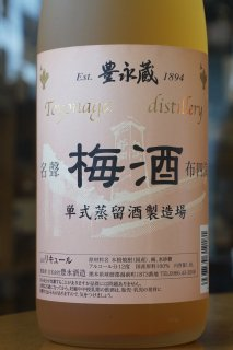 豊永蔵 梅酒 1.8L