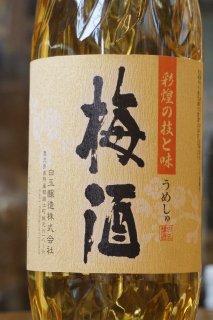 彩煌の梅酒 720ml