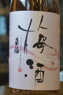 来福 梅酒 1.8L