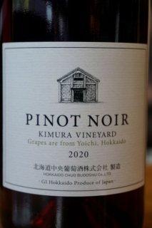 北ワイン ピノ・ノワール2019(赤)