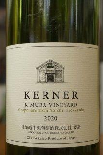 北ワイン ケルナー辛口2020 (白)