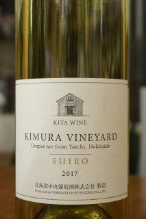 北ワイン キムラヴィンヤードSHIRO 2017(白)