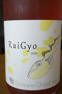 Raigyo 雷魚2020(ロゼ・泡)
