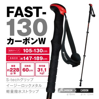 Fast-130 カーボンW