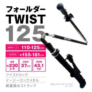 フォールダーTWIST125