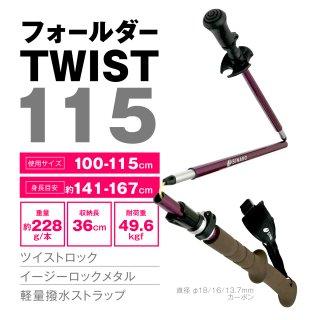 フォールダーTWIST115