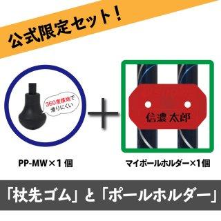 【セット販売】「マイポールホルダー」×先ゴム「PP-MW」1個