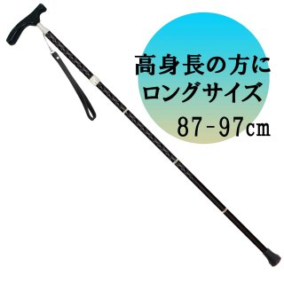 「87-97cm」 長いサイズの折り畳み杖 グランドカイノスBLACK・ロング