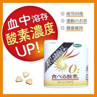 O2食べる酸素 ペレットタイプ