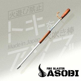 FIRE BLASTER ASOBI(火吹き棒)