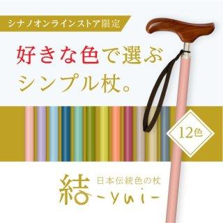 伸縮杖 結 -yui-