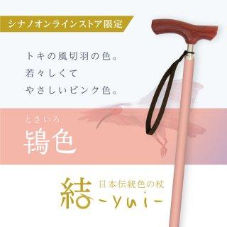 伸縮杖 結 -yui- 鴇色