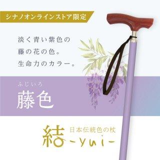 伸縮杖 結 -yui- 藤色