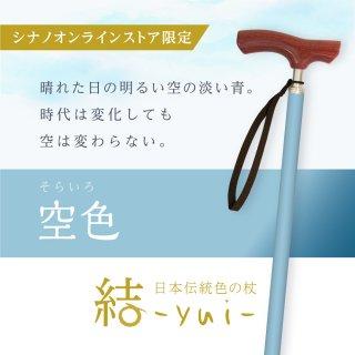 伸縮杖 結 -yui- 空色