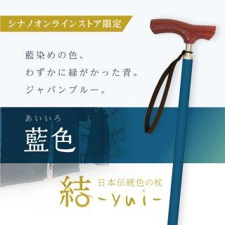伸縮杖 結 -yui- 藍色