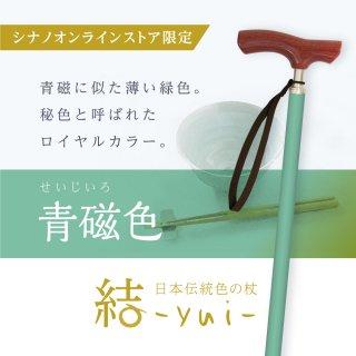 伸縮杖 結 -yui- 青磁色