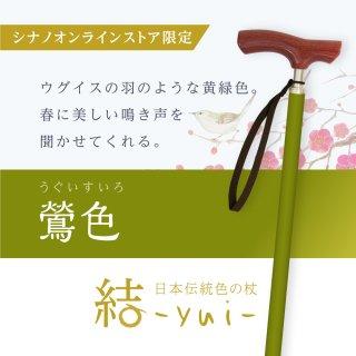 伸縮杖 結 -yui- 鶯色