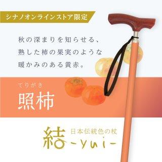 伸縮杖 結 -yui- 照柿