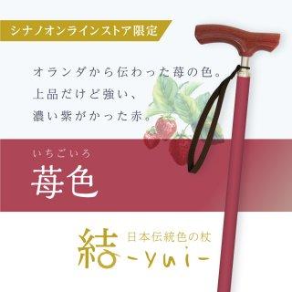 伸縮杖 結 -yui- 苺色