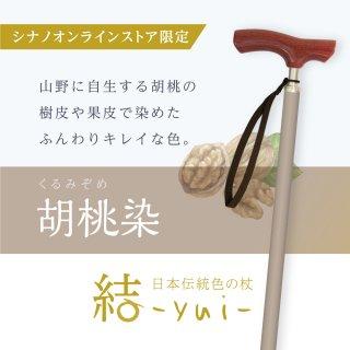 伸縮杖 結 -yui- 胡桃染