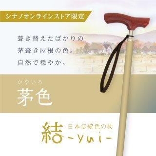 伸縮杖 結 -yui- 茅色