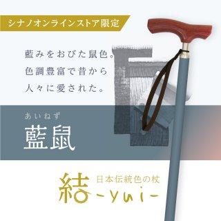 伸縮杖 結 -yui- 藍鼠