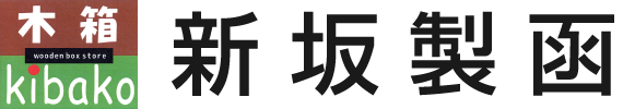 新坂製函|木箱製造販売。ガーデニング、インテリア、DIYに!