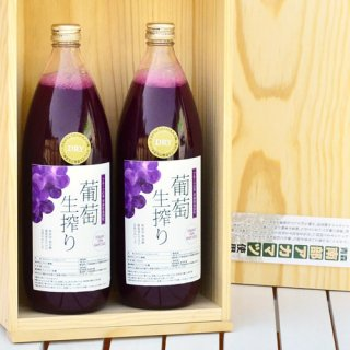 ぶどうジュース1L瓶2本入り令和のりんご木箱(小)フタ付き