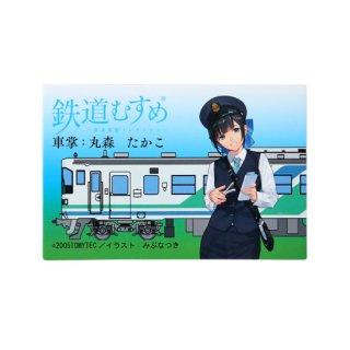 マグネット【鉄道むすめ】