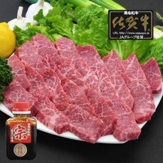 佐賀牛カルビ焼肉 400g