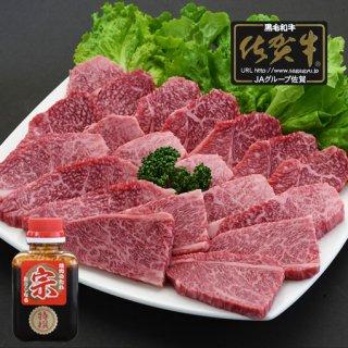 佐賀牛モモ焼肉 400g