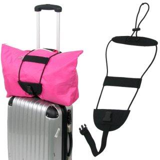 スーツケース用キャリーバンド VAXPOT(バックスポット) スーツケース 用 キャリーバンド VA-1908【安定感アップ(ゴムバンド2本止め)&アジャスターでワンタッチ調節】