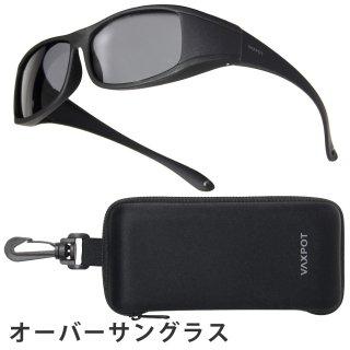 オーバーサングラス ケース セット 眼鏡併用 偏光レンズ VAXPOT(バックスポット) サングラス メガネ EG-3988 【UVカット メガネの上から めがね】【ゴルフ テニス 釣り 自転車】