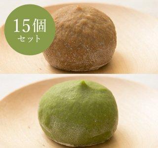 コーヒー大福・抹茶大福 詰め合わせ (15個入)