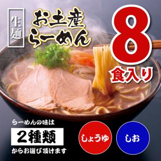 お土産らーめん(8食入り) 送料別