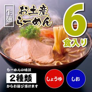 お土産らーめん(6食入り) 送料別