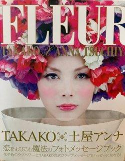 特典:TAKAKO直筆サイン付き 書籍 FLEUR TAKAKO×土屋アンナで作るビューティワールド 恋を呼び込む魔法のフォトメッセージブック