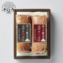 22焼豚二種セット(2本入)<マイスター山野井>
