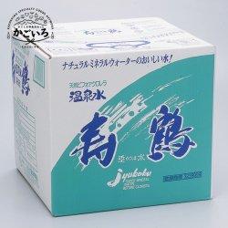 温泉水「寿鶴」<br>ナチュラルミネラルウォーター(20L)<寿鶴>