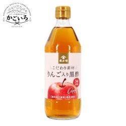 りんご入り黒酢 500ml×6本<福山酢醸造>