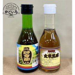 玄米黒酢 味くらべセット<長命ヘルシン酢醸造>